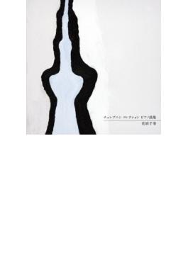 花岡千春: Tcherepnin Collection Piano Works-江文也, 松平頼則, 小舩幸次郎, 太田忠, 箕作秋吉, 伊福部昭