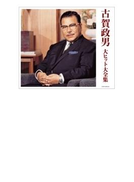 決定盤 古賀政男 大ヒット大全集