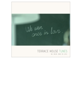 TERRACE HOUSE TUNES - We were once in love[ワーナーミュージック盤][初回生産限定盤]
