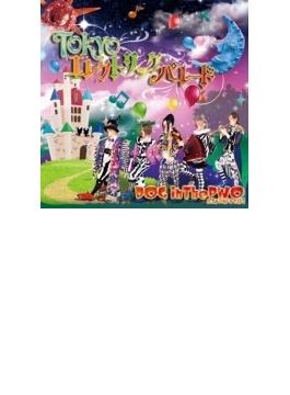 TOKYOエレクトリックパレード (+DVD)【初回限定盤B】