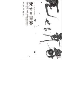 死せる青春 良心盤 (Ltd)