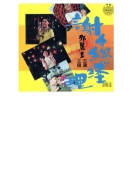 鄧麗君 主唱主演 電影「謝謝總經理」插曲