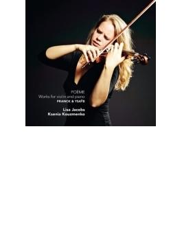 フランク:ヴァイオリン・ソナタ、イザイ:悲劇的な詩、恍惚 リサ・ヤーコプス、クセニア・コウズメンコ