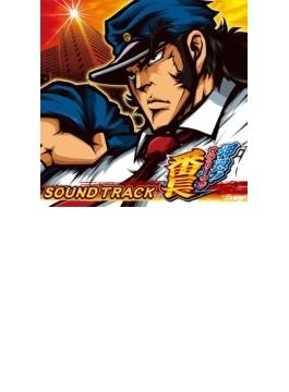 押忍! サラリーマン番長 サウンドトラック