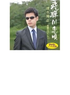飛騨川恋唄 (豪華盤)(+dvd)