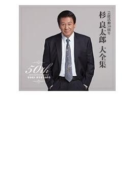 杉良太郎50周年大全集