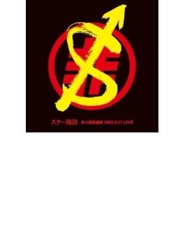 スター階段 京大西部講堂LIVE 1983.9.17