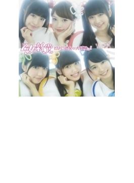 ビバ ! 乙女の大冒険っ!! (+DVD)【初回限定盤A】