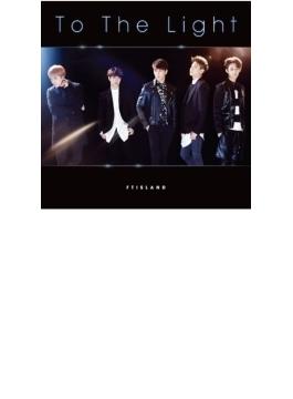To The Light 【初回限定盤B】(CD+DVD)