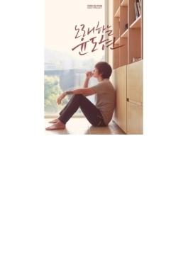 Mini Album: 歌うユン・ドヒョン