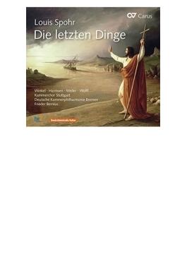 オラトリオ『四終/最後の審判』 ベルニウス&ドイツ室内フィル、シュトゥットガルト室内合唱団