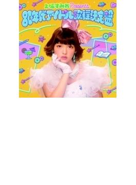 上坂すみれpresente80年代アイドル歌謡決定盤