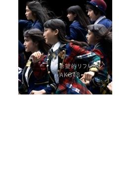 希望的リフレイン (+DVD)【通常盤 Type-B : 生写真1種ランダム封入】