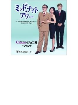ミッドナイト・アワー ~Yokohama Fall in love~ デュエットバージョン