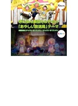 ぎんなん楽団カルテット / あやしい放送局のテーマ (チャラン・ポ・ランタンパック仕様)【初回限定盤】