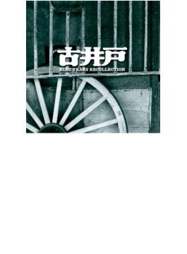 GOLDEN☆BEST 古井戸 ~ELEC YEARS RECOLLECTION~ 【期間生産限定盤】