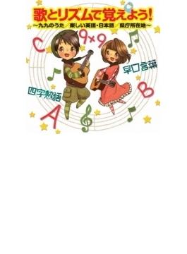歌とリズムで覚えよう !・九九のうた / 楽しい英語 日本語 / 県庁所在地・