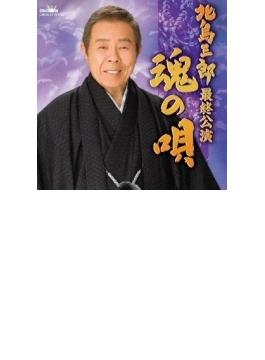 北島三郎最終公演 魂の唄