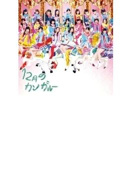 12月のカンガルー 【初回盤 Type-D (CD+DVD) イベント参加券1枚封入】