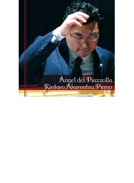 『ピアソラの天使~ピアソラ・オン・ピアノ』 赤松林太郎