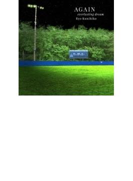 AGAIN everlasting dream ~映画『アゲイン 28年目の甲子園』オリジナル・サウンド・トラック~
