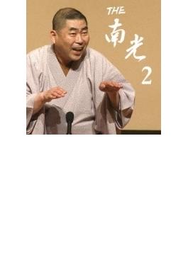 南光 2 (+dvd)