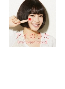 アイのうた Bitter Sweet Tracks 2 → mixed by Q;indivi+