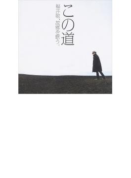 この道-福井敬、故郷を歌う。: 福井敬(T) 谷池重紬子(P)