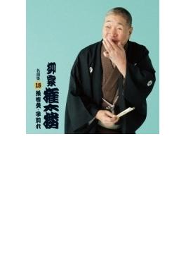 名演集15 強情灸 / 子別れ(通し)