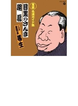 定番 落語名演ガイド集 目黒のさんま / 明烏