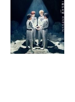 一筋の光明 (+DVD)【期間限定盤】