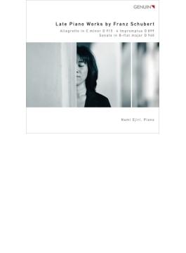 ピアノ・ソナタ第21番、4つの即興曲、アレグレット 江尻南美