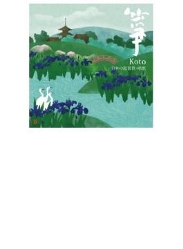 箏 -Koto- ~日本の叙情歌 唱歌~