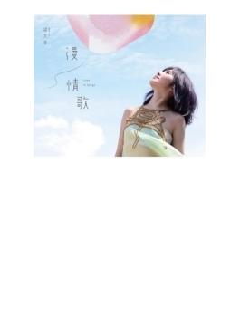 漫情歌 (正式版)