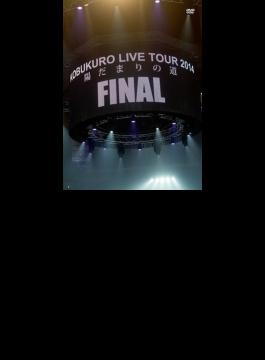 "KOBUKURO  LIVE TOUR 2014 ""陽だまりの道"" FINAL at 京セラドーム大阪 (DVD)"