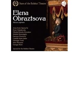 『ボリショイのスターたち~エレーナ・オブラスツォワ』 エルムレル&ボリショイ劇場管、他