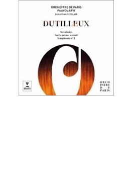 交響曲第1番、メタボール、ひとつの和音の上で パーヴォ・ヤルヴィ&パリ管、テツラフ