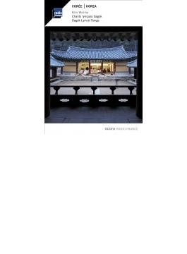 Korea: Gagok Lyrical Songs (韓国 宮廷音楽 歌曲)