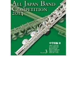 第62回 2014 全日本吹奏楽コンクール全国大会: 3 中学校編 3