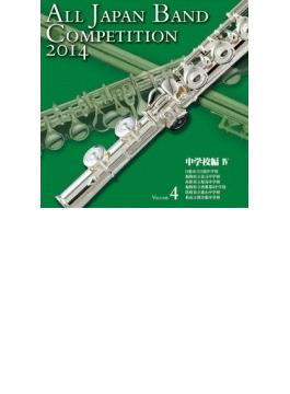 第62回 2014 全日本吹奏楽コンクール全国大会: 4 中学校編 4