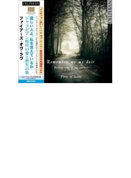 『愛しい人よ、私を覚えているか~ジャコビアン時代の愛と喪失の歌』 ファイアーズ・オブ・ラブ(+CD)