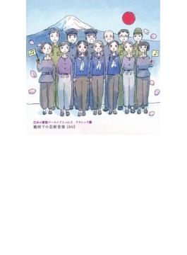 日本の軍歌アーカイブス 5 芸術音楽: 英霊讃歌 ~決戦下の国民音楽