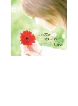 この花が枯れる前に (Ltd)