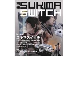 別冊スキマスイッチ(Blu-ray)