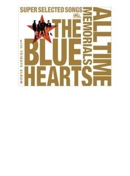 THE BLUE HEARTS 30th ANNIVERSARY ALL TIME MEMORIALS ~SUPER SELECTED SONGS~ (CD2枚組+トリビュート盤)【通常盤A】