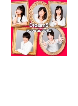Dream5~5th Anniversary~シングルコレクション (+DVD)