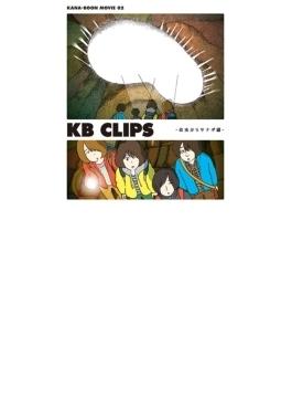 KANA-BOON MOVIE 02 / KB CLIPS  ~幼虫からサナギ編~(Blu-ray)