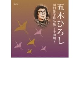山口洋子作品集 2