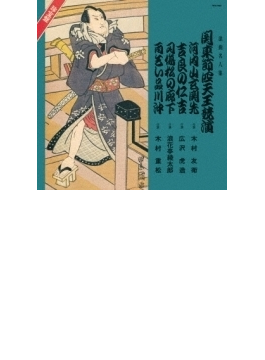 関東節四天王競演