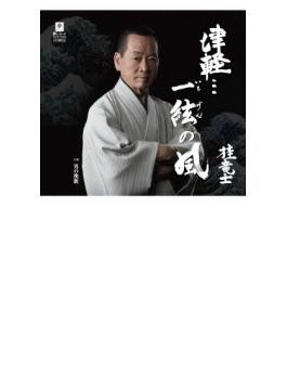 津軽…一絃の風 / 男の挽歌